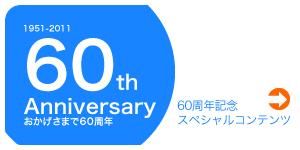 中野倉庫運輸:60周年記念コンテンツ