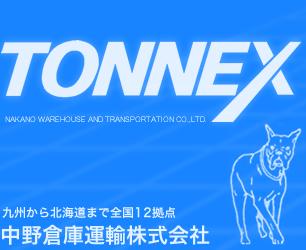 中野倉庫運輸ホームページ